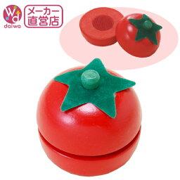 [おままごと 木製 おもちゃ] サックリミニ食材:トマト(ままごとセット 木製おもちゃ ままごと とまと)【木製おもちゃのだいわ直営店】