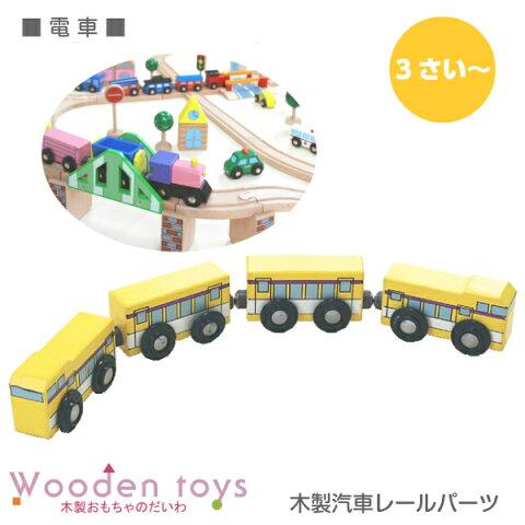 木のおもちゃ電車(木製汽車レール)【 木製レール コンビニ受取対応商品 】