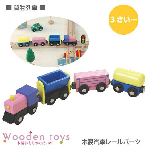木のおもちゃ貨物列車 (木製汽車レール)【赤ちゃん用 木の玩具】【コンビニ受取対応商品】