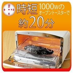 時短、オーブントースターで焼くだけ簡単!石焼きいも黒サンホイル3.6m