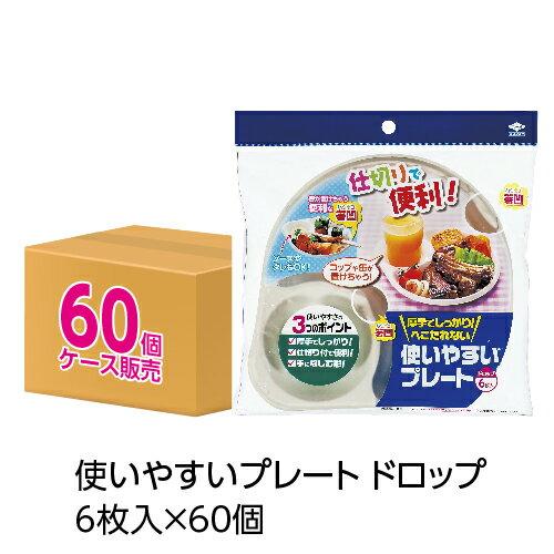 ()使いやすいプレート ドロップ 360枚入(メール便配送不可)(ケース販売6枚入×60個)