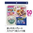【スーパーDEAL】(送料無料)使いやすいプレート スクエア 50枚入 BBQセット(メール便配送不可)