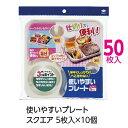 (送料無料)使いやすいプレート スクエア 50枚入 BBQセ...