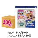(送料無料)使いやすいプレート スクエア 300枚入(メール...