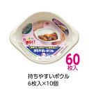 【2月度優良ショップ受賞】(送料無料)持ちやすいボウル 60枚入 BBQセット(メール便配送不可)
