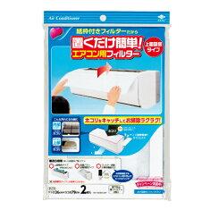 【花粉対策】置くだけ簡単!エアコン用フィルター上面吸気タイプ2枚入【RCP】【10P26Mar16】