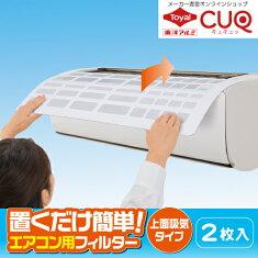 ホコリや花粉をキャッチしお掃除楽々!置くだけ簡単!エアコン用フィルター上面吸気タイプ2枚入