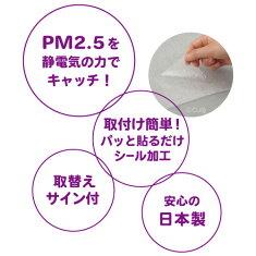 【メール便:4個迄OK】アレルブロックフィルターPM2.5対応