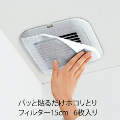パッと貼るだけホコリとりフィルター換気扇用15cmタイプ