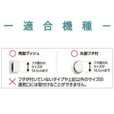 (メール便:1個迄OK)[M便1/1](花粉対策)通気口インテリアカバー