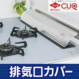 排気口カバー IHコンロ ビルトインガスコンロ(メール便配送不可)