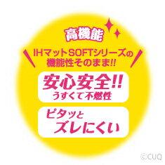 【メール便:10個迄OK】IHマットSOFTDisney【RCP】