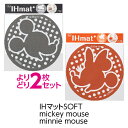 【期間限定10/14 20:00-10/18 9:59】(送料無料)IHマットSOFT ミッキーマウス よりどり2枚セット(メール便:5セット迄OK)mickey mouse/minnie mouse IHカバー IHシート45231769
