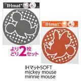 (送料無料)IHマットSOFT ミッキーマウス よりどり2枚セット(メール便:5セット迄OK)mickey mouse/minnie mouse IHカバー IHシート45231769