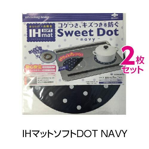 【メール便のみ】IHマットソフトDOT NAVY1枚入り2個セット(メール便:4セット迄OK)[M便 1/4]