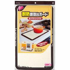 調理台を熱や汚れから守る!耐熱調理台ボード