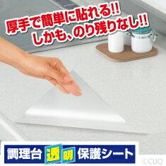 調理台透明保護シート