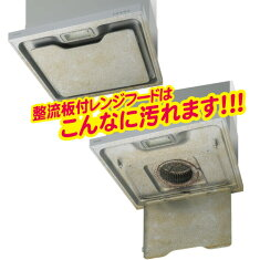 (送料無料)(3個セット)整流板付専用パッと貼るだけレンジフードフィルター換気扇フィルター(メール便配送不可)