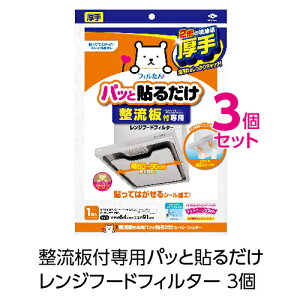 (送料無料)(3個セット)整流板付専用パッと貼るだけレンジフードフィルター 換気扇フィルター (メール便配送不可)