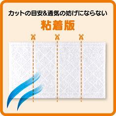 (送料無料3個セット)整流板付専用パッと貼るだけレンジフードフィルター換気扇フィルター(メール便配送不可)