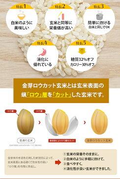 白米感覚で食べる玄米金芽ロウカット玄米4kg【2kg×2袋・送料込】【30年産】※無洗米・免疫ビタミンと言われるLPS(リポポリサッカライド)が豊富【ギフト おすすめ】