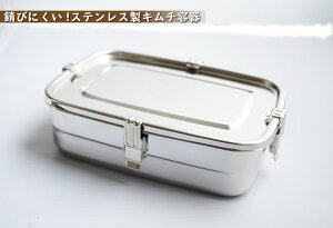 【ステンレス製キムチ容器(小) キムチ容器 ステンレス容器】