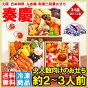大阪 日本料理 大金樓「奏慶」 全34品 約2〜3人前 三段重 和風お...