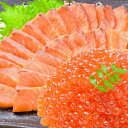 送料無料 イクラ醤油漬け 鮭いくら 500g&お刺身トロサーモン300gの大盛りセット...