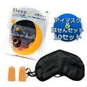 安眠セット アイマスクと耳栓【10セット】│安眠 睡眠不足 旅行 飛行機 新幹線 耳せん リラックス 目隠し 5000円以上送料無料