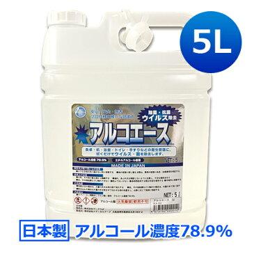 ポイント10倍 日本製 業務用アルコール除菌剤 アルコエース 5L│アルコール濃度78.9%!除菌用エタノール/アルコール除菌液 ※返品交換不可