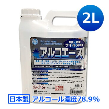 ポイント10倍 日本製 業務用アルコール除菌剤 アルコエース 2L│アルコール濃度78.9%!除菌用エタノール/アルコール除菌液 ※返品交換不可
