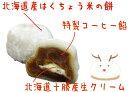 【送料無料】もっちもちのモカ小福8個セット【smtb-t】
