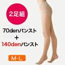 ◆WEB限定!!【10%オフ】【送料無料】メディカル ステイ...