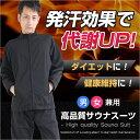 サウナスーツ レディース メンズ 男女兼用 (サウナスーツ LADIES レディス レデイース)の商品画像