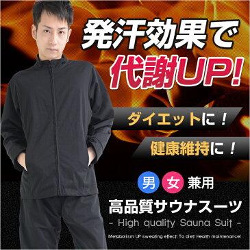 【ポイント5倍】サウナスーツ レディース メンズ 男女兼用 (サウナスーツ LADIES レディス レデイース)