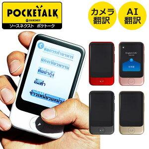 【10日は各種利用でポイント最大38倍!】 ソースネクスト POCKETALK S(ポケトークS) グローバル通信2年付き 名刺サイズ SIM内蔵 音声翻訳機 カメラ搭載