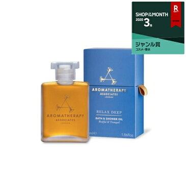 アロマセラピーアソシエイツ リラックス ディープリラックス バスアンドシャワーオイル 55ml 最安値に挑戦 Aromatherapy Associates 入浴剤・バスオイル