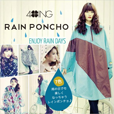 【BIG SALE】4ING Rain Poncho(NEWカラー) フォーイング レインポンチョ(アウトドア/自転車/スノボー/男女兼用/レインウェア/レインポンチョ/雨/撥水)【送料無料】