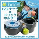 【brica ブリカ】EZスナック&ドリンク・ホルダー(ベビー用品/赤ちゃん/お出かけ用品/ベビーカー/ベビーベッド/チャイルドシート)