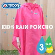 OUTDOOR PRODUCTS:Kids Rain Poncho アウトドアプロダクツ・キッズレインポンチョ(子供/アウトドア/自転車/スノボー/子供/女性/レインウェア/レインポンチョ/雨/撥水)