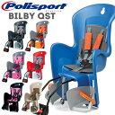 【送料無料】Bilby QST for frame ビルビー QST(後乗せ・フレーム取付タイプ)自転車 チャイルドシート(子供乗せ) Polisport(ポリスポート)