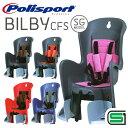 【送料無料】Bilby SG CFS(SGマーク付)ビルビー SG CFS(後乗せ・キャリア取付タイプ)自転車 チャイルドシート(子供乗せ) Polisport(ポリスポート)