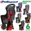 【只今決算SALE中】Polisport BABY SEAT BOODIE CFS ブーディーCFS(後乗せ・キャリア取付タイプ)自転車 チャイルドシート(子供乗せ) Polisport(ポリスポート)【送料無料】