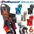 【SALE】Polisport BABY SEAT KOOLAH CFS クーラーCFS(後乗せ・キャリア取付タイプ)自転車 チャイルドシート(子供乗せ) Polisport(ポリスポート)【送料無料】