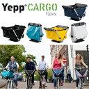 【NEW】Yepp CARGO flexx イエップ・カーゴ・フレックス(自転車/カゴ/バスケット/ ...