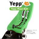 Yepp Maxi belt イエップ・マキシ専用ベルト(後乗せ専用) 自転車 チャイルドシート(子供乗せ)