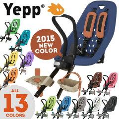 【NEW】Yepp mini Set イエップ・ミニ・セット(フロント取付タイプ)自転車 チャイルドシート(子供乗せ)【送料無料】