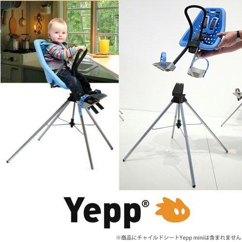 【送料無料】Yepp Upp イエップ・ミニ専用スタンド 自転車 チャイルドシート(子供乗せ)