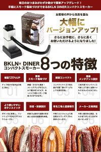 燻製器スモーキングガン簡単スモーク風味冷燻薫製縦型コンパクトスモーカー燻製機<日本正規保証>BKLNDINER