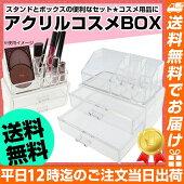 【透明ジュエリーボックス】化粧品コスメ小物の収納に便利/
